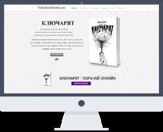thekeyholderbook-site